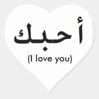 私はアラビア語の愛します ハートシール