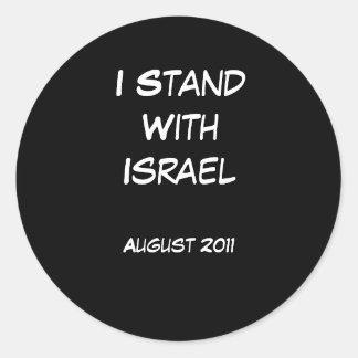 私はイスラエル共和国と立ちます ラウンドシール