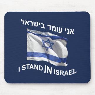 私はイスラエル共和国に立ちます マウスパッド