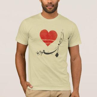 私はサウジアラビア人を愛します Tシャツ