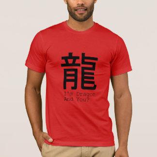 私はドラゴンの旧正月の赤い人のティーです Tシャツ