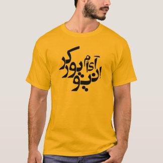 私はニューヨーカーの-ペルシャ/アラビア執筆です Tシャツ
