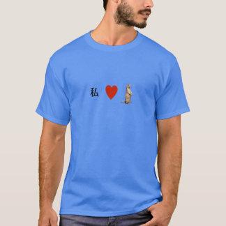 私はプレーリードッグを愛します Tシャツ