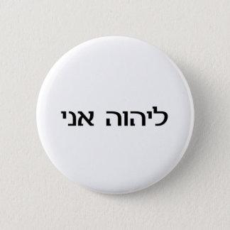 私はヘブライの主です 5.7CM 丸型バッジ