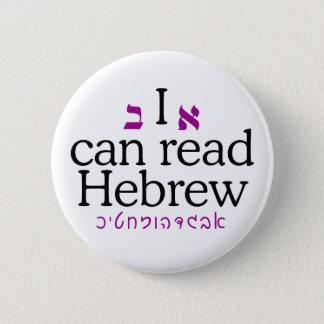 私はヘブライを読んでもいいです 5.7CM 丸型バッジ