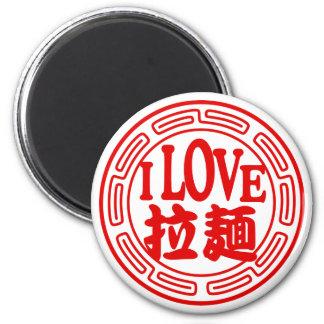 私はラーメンの磁石を愛します 冷蔵庫マグネット