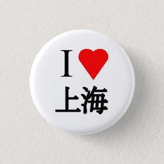 私は上海を愛します 3.2CM 丸型バッジ