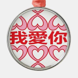 私は中国語の愛します メタルオーナメント