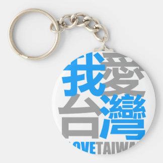 私は台湾のバージョン2愛します: Kanjiz著設計されている キーホルダー