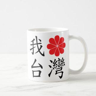 私は台湾のマグを愛します コーヒーマグカップ