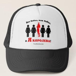 私は女王です! ロシア語 キャップ