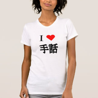 私は手話を愛します Tシャツ