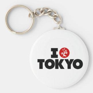 私は東京を愛します キーホルダー