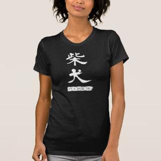 私は柴犬(柴犬) -白人の文字|の女性のワイシャツです Tシャツ