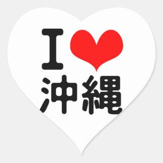 私は沖縄を愛します ハートシール