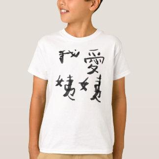 私は私の叔母さんを、私の叔母さん愛します私を中国のなTシャツ愛します Tシャツ