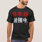 私は調査します日本語(漢字)を Tシャツ