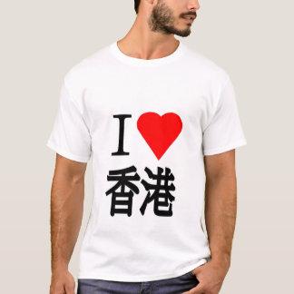 私は香港を愛します Tシャツ