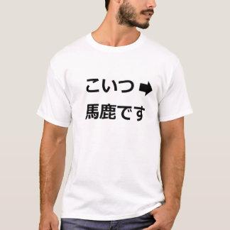 私は馬鹿とあります(日本語で) Tシャツ