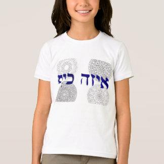 """""""私は-ヘブライTシャツで…""""揺れます Tシャツ"""