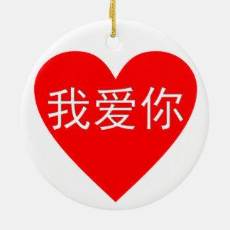 私はWo Ai NIの我爱你の中国人のハート愛します セラミックオーナメント