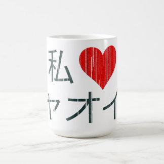 私はYaoiを愛します コーヒーマグカップ