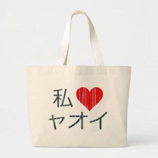 私はYaoiを愛します ラージトートバッグ
