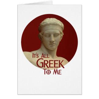 私へのすべてのギリシャ人メッセージカード カード