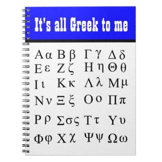 私へのそのすべてのギリシャ人ノート ノートブック