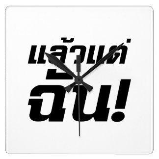 私まで! タイ語の★の★ Laeo Tae Chan スクエア壁時計