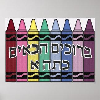 私達のクラスへの歓迎-ヘブライ ポスター