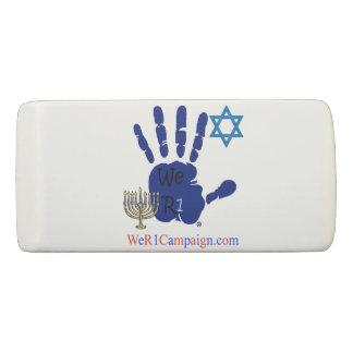 私達R1ユダヤ人の消す物 消しゴム
