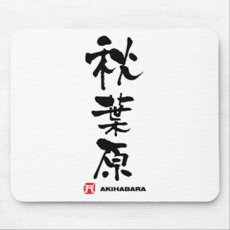 秋葉原、Akihabaraの日本人の漢字 マウスパッド