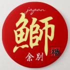 積丹ブリ 【積丹鰤;余別】 JAPAN 缶バッジ
