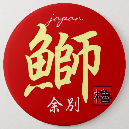 積丹ブリ 【積丹鰤;余別】 JAPAN 15.2CM 丸型バッジ
