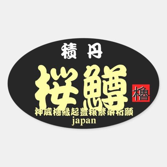 積丹桜鱒 【縁起 ;神威櫓豊穣繁栄祈願】 JAPAN ※文字やカラーの変更可能です。 楕円形シール