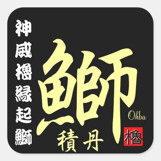 積丹鰤 【積丹 余別】 神威櫓縁起鰤。 スクエアシール