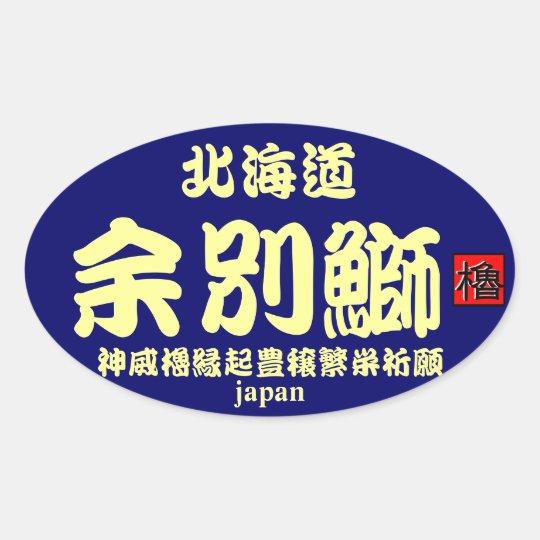積丹 余別鰤! 【神威櫓縁起豊穣繁栄祈願】 JAPAN ※台紙カラーの変更可能です。 楕円形シール