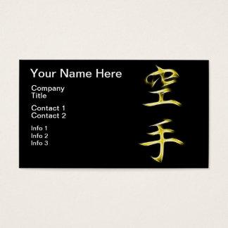 空手の日本のな漢字の書道の記号 名刺