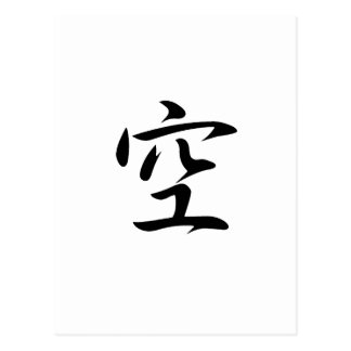 空-ソーラ ポストカード