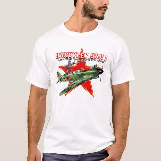 第二次世界大戦のロシアのなヤクの戦闘機のワイシャツ Tシャツ