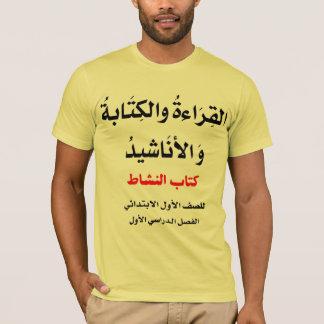 第1等級を読むこと Tシャツ