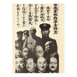 米国によって日本に落ちるハリー・S・トルーマンの質問 ポストカード
