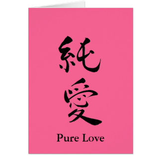 純粋な愛バレンタイン カード