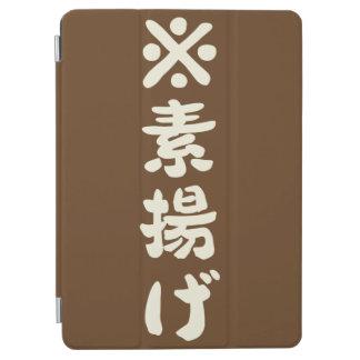 【※素揚げ(生成り)】 Suage (white) iPad Air カバー