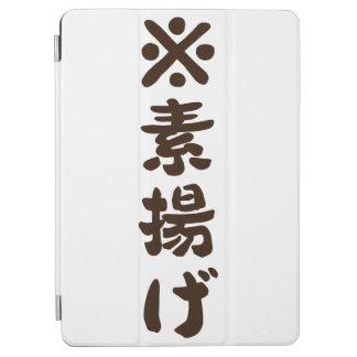 【※素揚げ(茶)】 Suage (brown) iPad Air カバー