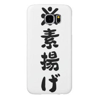 【※素揚げ(黒)】 Suage (black) Samsung Galaxy S6 ケース