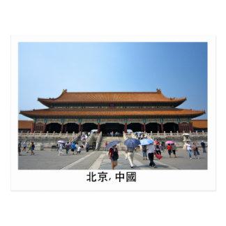 紫禁城 ポストカード
