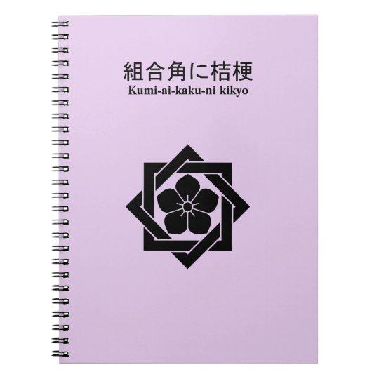 組合角に桔梗 ノートブック