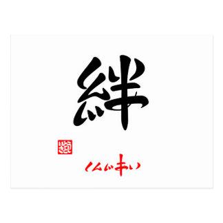 絆・しんじあい(印付) ポストカード